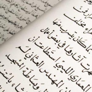 alfabeto-arabe
